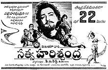 Satya Harishchandra (1965 Telugu film) - WikiVisually