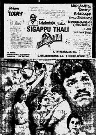 Sigappu Thali - Poster