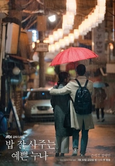 Picture of a TV show: Something In The Rain
