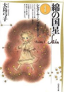 <i>The Star of Cottonland</i> manga
