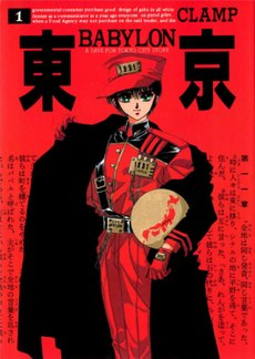 Tbabylon volume1 cover.jpg