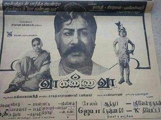 <i>Vaa Kanna Vaa</i> 1982 film by Dasari Yoganand