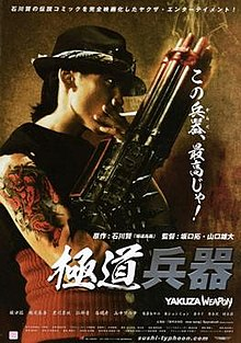 Yakuza-weapon-poster.jpg