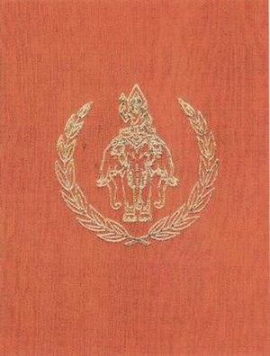 1970 Thailand Regional Games