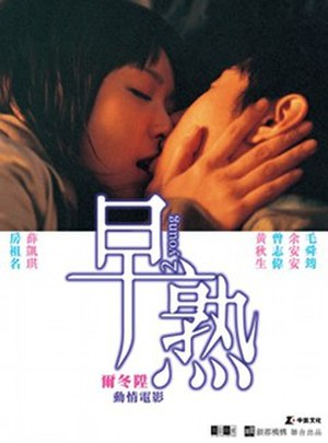 2 Young - Theatrical release poster