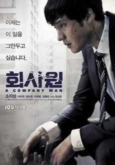 film A Company Man en streaming