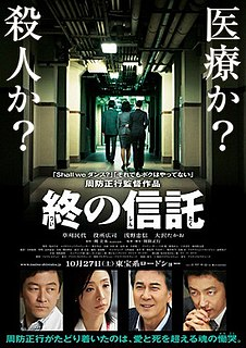 <i>A Terminal Trust</i> 2012 Japanese film directed by Masayuki Suo