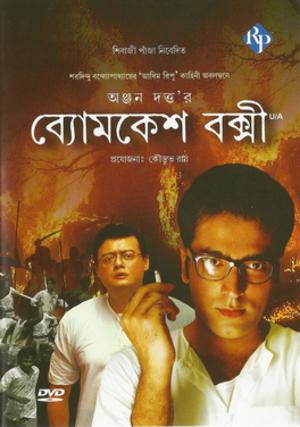 Byomkesh Bakshi (2010 film) - DVD cover of the film