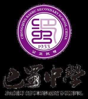 Chongqing Bashu Secondary School logo.png