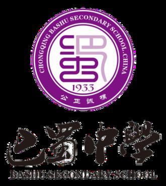 Yuzhong District - Chongqing Bashu Secondary School logo.