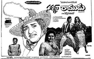 <i>Circus Ramudu</i> 1980 Indian film