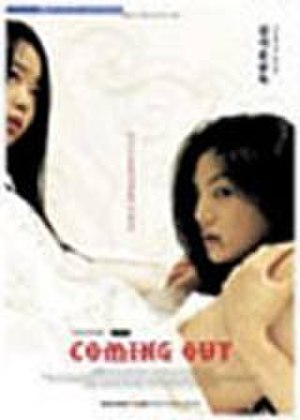 Coming Out (2000 film) - Promotional poster
