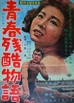 Cruel Story of Youth - The Japanese Poster