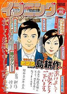 <i>Evening</i> (magazine)