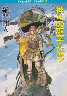 <i>Gdleen</i> 1989 light novel written by Michiru Shimada