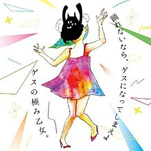 A drawing of a woman flailing her arms in a colourful dress, while her face is attacked by a black round monster with three eyes.