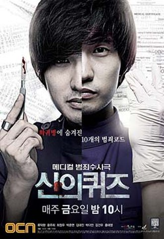 Quiz of God - Promotional poster for season 1
