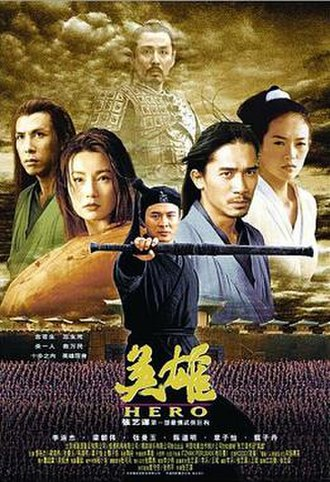 Hero (2002 film) - Chinese theatrical release poster