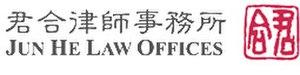 Jun He Law Offices - Image: Jun He logo