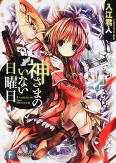 <i>Sunday Without God</i> Japanese light novel series