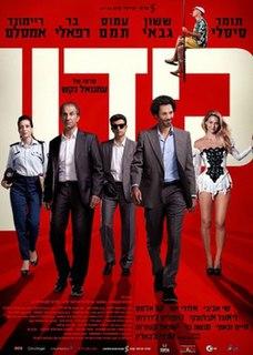 <i>Kidon</i> (film) 2013 film
