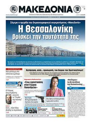 Makedonia (newspaper) - Image: Macedonia front page