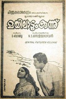 <i>Mayiladumkunnu</i> 1972 film