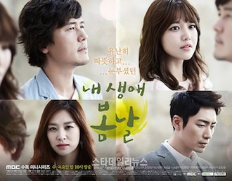 My Spring Days - Promotional poster for My Spring Days