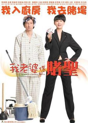 My Wife Is a Gambling Maestro - Image: My Wife is a Gambling Maestro poster