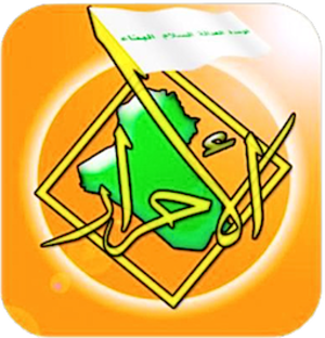 Al-Ahrar Bloc - Image: Official logo of Al Ahrar Bloc, july 2014