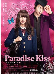 Paradise Kiss Movie Poster.jpg