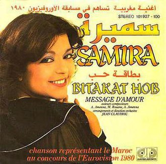 Bitaqat Hub - Image: Samira Bensaïd Bithaqat Khub