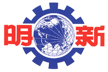 Seal of Minghsin University of Science and Technology.png