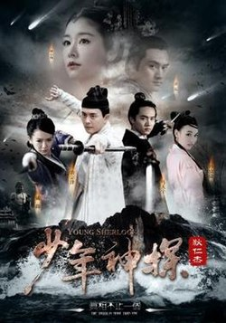Young Sherlock (Chinese TV series).jpg