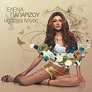 Elena Paparizou's Greek album Yparhi Logos