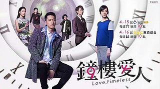 <i>Love, Timeless</i> 2017 Taiwanese television series