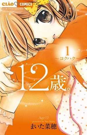Age 12 - Cover of volume 1.