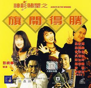 Always Be the Winners - VCD cover