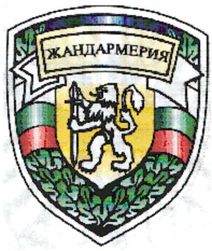Gendarmerie (Bulgaria) - Symbol of the Bulgarian Gendarmerie force
