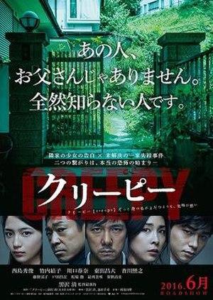 Creepy (film) - Poster