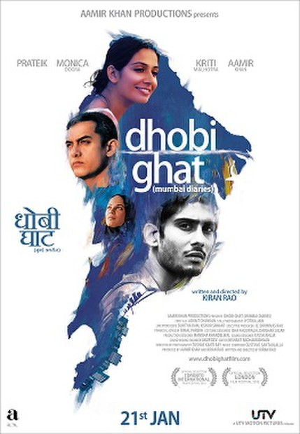 File:Dhobi Ghat Movie.jpg