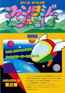 220px-Fantasy_zone_arcadeflyer.PNG