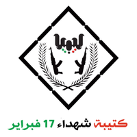 February 17th Martyrs Brigade Logo.png