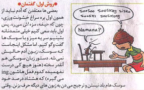 Iran newspaper cockroach cartoon controversy - Wikipedia