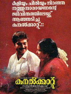 <i>Kanalkkattu</i> 1991 film by Sathyan Anthikad