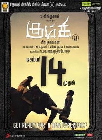 Kumki (film) - Kumki Movie Poster