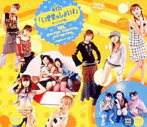 4th Ikimasshoi! - Image: Morning Musume Ikimashoi