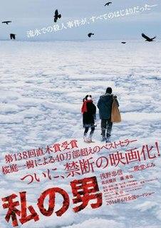 <i>My Man</i> (2014 film)