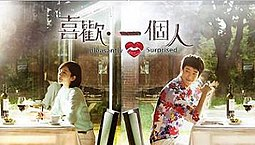 Pleasantly Surprised Taiwan poster.jpg