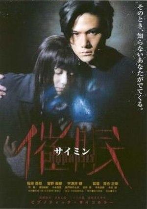 Saimin (film) - Image: Saimin Poster